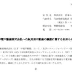 日本エスコン|中電不動産株式会社への販売用不動産の譲渡に関するお知らせ