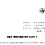 明豊エンタープライズ|収益用不動産の譲渡に関するお知らせ