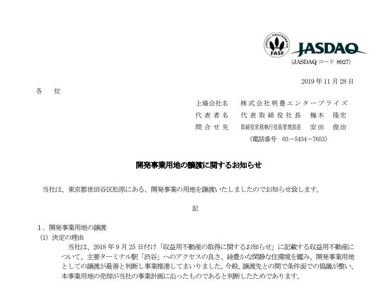 明豊エンタープライズ 開発事業用地の譲渡に関するお知らせ