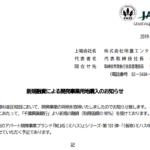 明豊エンタープライズ|新規融資による開発事業用地購入のお知らせ
