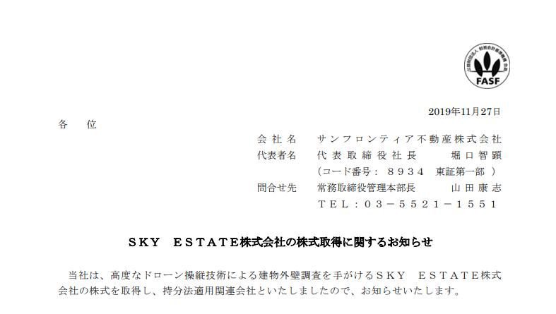 サンフロンティア不動産|SKY ESTATE株式会社の株式取得に関するお知らせ