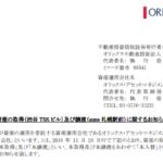 オリックス不動産投資法人|資産の取得(渋谷 TSK ビル)及び譲渡(aune 札幌駅前)に関するお知らせ