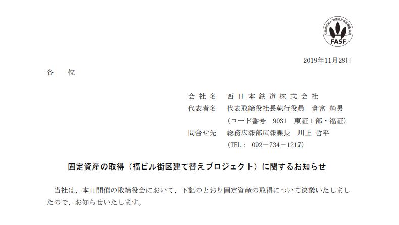 西日本鉄道|固定資産の取得(福ビル街区建て替えプロジェクト)に関するお知らせ