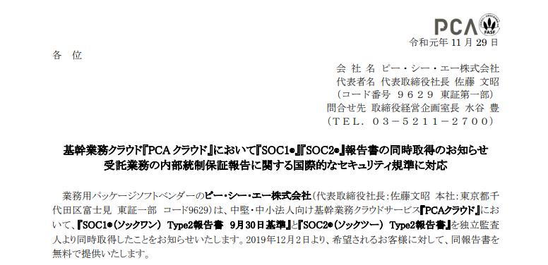ピー・シー・エー|基幹業務クラウド『PCA クラウド』において『SOC1®』『SOC2®』報告書の同時取得のお知らせ