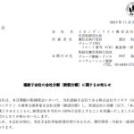 イオンディライト|連結子会社の会社分割(新設分割)に関するお知らせ