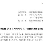 ソフトバンクグループ|新株予約権(ストックオプション)の発行に関するお知らせ