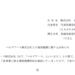 ホ ー ブ|ベルグアース株式会社との業務提携に関するお知らせ