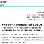 ベルグアース|株式会社ホーブとの業務提携に関するお知らせ