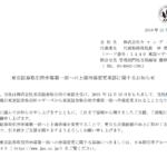 キャンディル|東京証券取引所市場第一部への上場市場変更承認に関するお知らせ