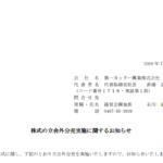 第一カッター興業|株式の立会外分売実施に関するお知らせ