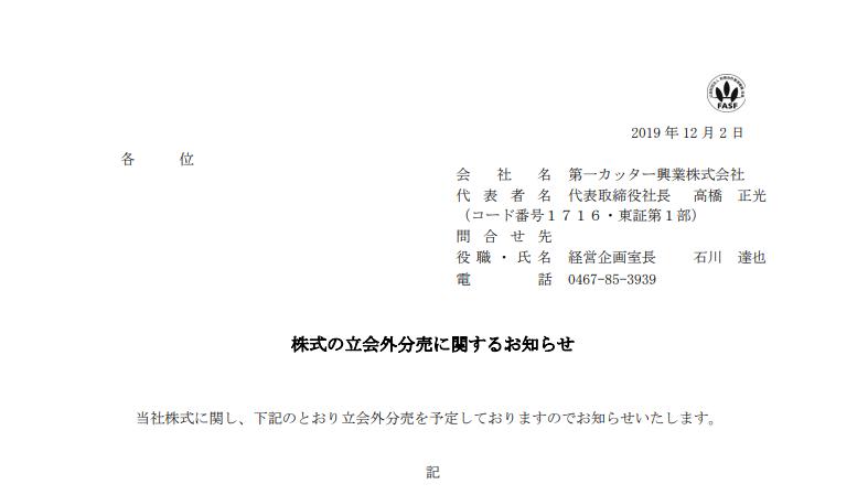 第一カッター興業 株式の立会外分売に関するお知らせ