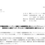 明豊ファシリティワークス|大阪市立東洋陶磁美術館エントランス増築その他整備事業に係るコンストラクション・マネジメント業務委託の公募型プロポーザルにおいて最優秀提案者に選定されました