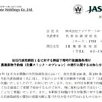 アジアゲートホールディングス|当社代表取締役 1 名に対する株価下落時行使義務条項付 募集新株予約権(有償ストック・オプション)の発行に関するお知らせ