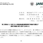アジアゲートホールディングス|第三者割当により発行される無担保転換社債型新株予約権付社債及び 新株予約権の発行に関するお知らせ