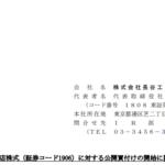 長谷工コーポレーション|株式会社細田工務店株式(証券コード1906)に対する公開買付けの開始に関するお知らせ