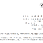 大成温調|シンガポール会社「ISOTEAM 社」の株式取得申し入れに関するお知らせ