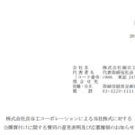 細田工務店|株式会社長谷工コーポレーションによる当社株式に対する公開買付けに関する賛同の意見表明及び応募推奨のお知らせ