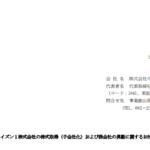 中電工|ホライズン1株式会社の株式取得(子会社化)および孫会社の異動に関するお知らせ