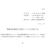 日比谷総合設備|関連会社株式の売却についてのお知らせ