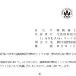 暁飯島工業|取締役等に対する譲渡制限付株式としての自己株式処分に関するお知らせ
