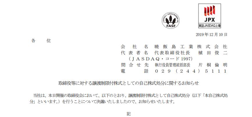 暁飯島工業 取締役等に対する譲渡制限付株式としての自己株式処分に関するお知らせ