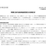 三井製糖|中国における合弁会社設⽴のお知らせ