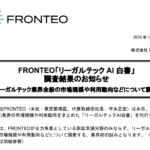 FRONTEO|FRONTEO「リーガルテック AI 白書」 調査結果のお知らせ リーガルテック業界全般の市場規模や利用動向などについて調査