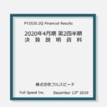 フルスピード|2020年4月期 第2四半期 決算説明資料