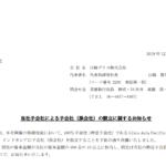 江崎グリコ|当社子会社による子会社(孫会社)の設立に関するお知らせ