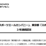いちご|スポーツ庁「スポーツエールカンパニー」、東京都「スポーツ推進企業」3年連続認定
