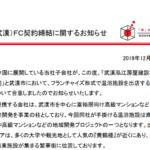 極楽湯ホールディングス|(中国・武漢)FC契約締結に関するお知らせ