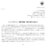 アイスタディ|ストックオプション(新株予約権)の発行に関するお知らせ