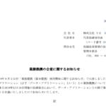 YE DIGITAL|業務提携の合意に関するお知らせ