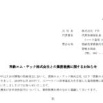 YE DIGITAL|西鉄エム・テック株式会社との業務提携に関するお知らせ