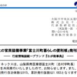 サイネックス|富士川町との官民協働事業『富士川町暮らしの便利帳』発刊のお知らせ