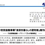 サイネックス|清須市との官民協働事業『清須市暮らしの便利帳』発刊のお知らせ