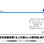 サイネックス|水上村との官民協働事業『水上村暮らしの便利帳』発刊のお知らせ