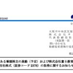 サイネックス|主要株主である筆頭株主の異動(予定)および株式会社富士教育創研による当社株式(証券コード 2376)の取得に関するお知らせ
