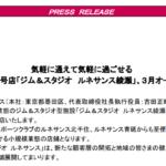ルネサンス|気軽に通えて気軽に過ごせる 新業態1号店「ジム&スタジオ ルネサンス綾瀬」、3月オープン!