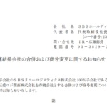 SBSホールディングス|連結孫会社の合併および商号変更に関するお知らせ