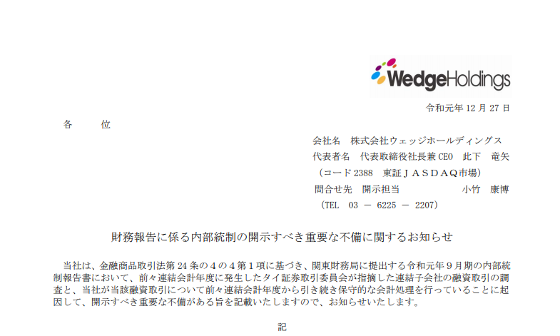 ウェッジホールディングス|財務報告に係る内部統制の開示すべき重要な不備に関するお知らせ