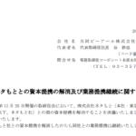 共同ピーアール|株式会社ネタもととの資本提携の解消及び業務提携継続に関するお知らせ