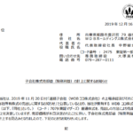 WDBホールディングス|子会社株式売却益(特別利益)の計上に関するお知らせ
