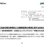 出前館|株式会社朝日新聞社との業務提携の解消に関するお知らせ