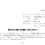 サッポロホールディングス|連結子会社の異動(株式譲渡)に関するお知らせ