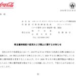 コカ・コーラ ボトラーズJHD|株主優待制度の変更および廃止に関するお知らせ