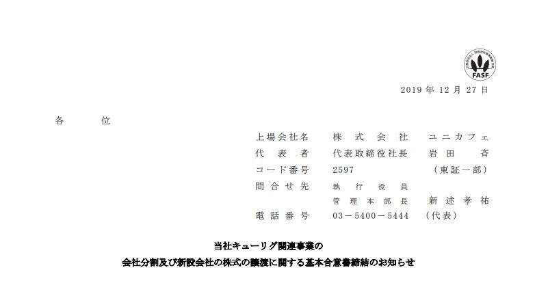 ユニカフェ|当社キューリグ関連事業の会社分割及び新設会社の株式の譲渡に関する基本合意書締結のお知らせ