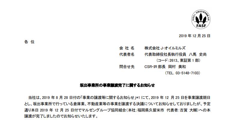 J-オイルミルズ|坂出事業所の事業譲渡完了に関するお知らせ