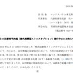 マックスバリュ東北|第 10 回新株予約権(株式報酬型ストックオプション)発行中止のお知らせ