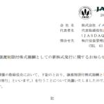 イメージワン|譲渡制限付株式報酬としての新株式発行に関するお知らせ